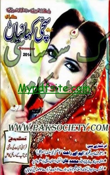 Suchi Kahanian Digest November 2014
