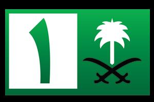 شعار قناة السعودية الاولى 1