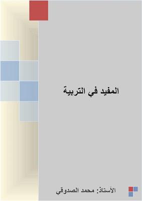 كتاب المفيد في التربية