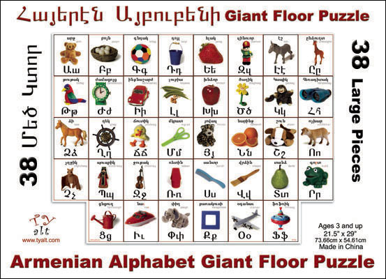 Calligraphy Alphabet : Armenian Alphabet