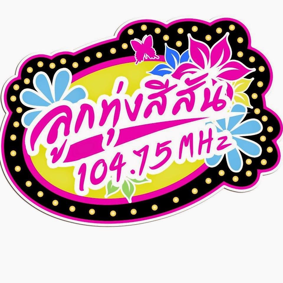 [Mp3]-[Top Chart] ชาร์ตเพลงลูกทุ่งจากคลื่น ลูกทุ่งสีสัน FM 104.75 Top 10 Date 22 มกราคม 2559