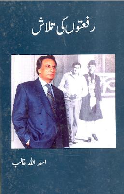 Rifaton Talash Ghalib