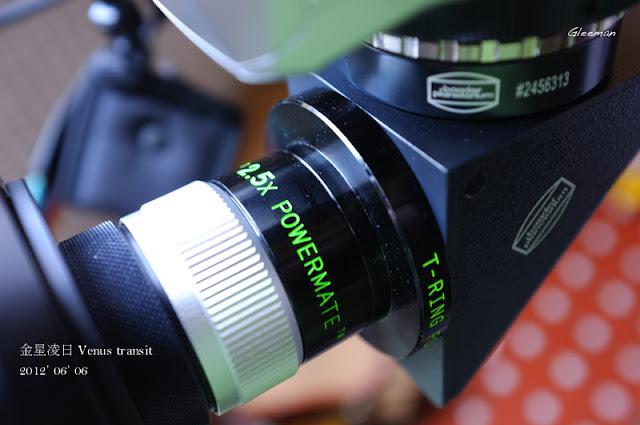 金星凌日 Venus transit 2012/這次擴大攝影所用的延焦鏡 Televue Powermate 2.5x extender