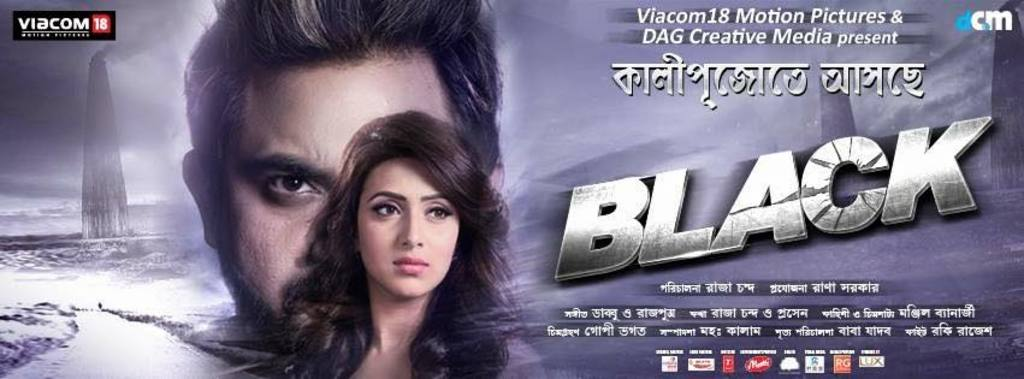 Sedin Basante Bengali Full Movie Watch Online