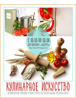 """+++Задание """"Кулинарное искусство"""" до 05/04"""