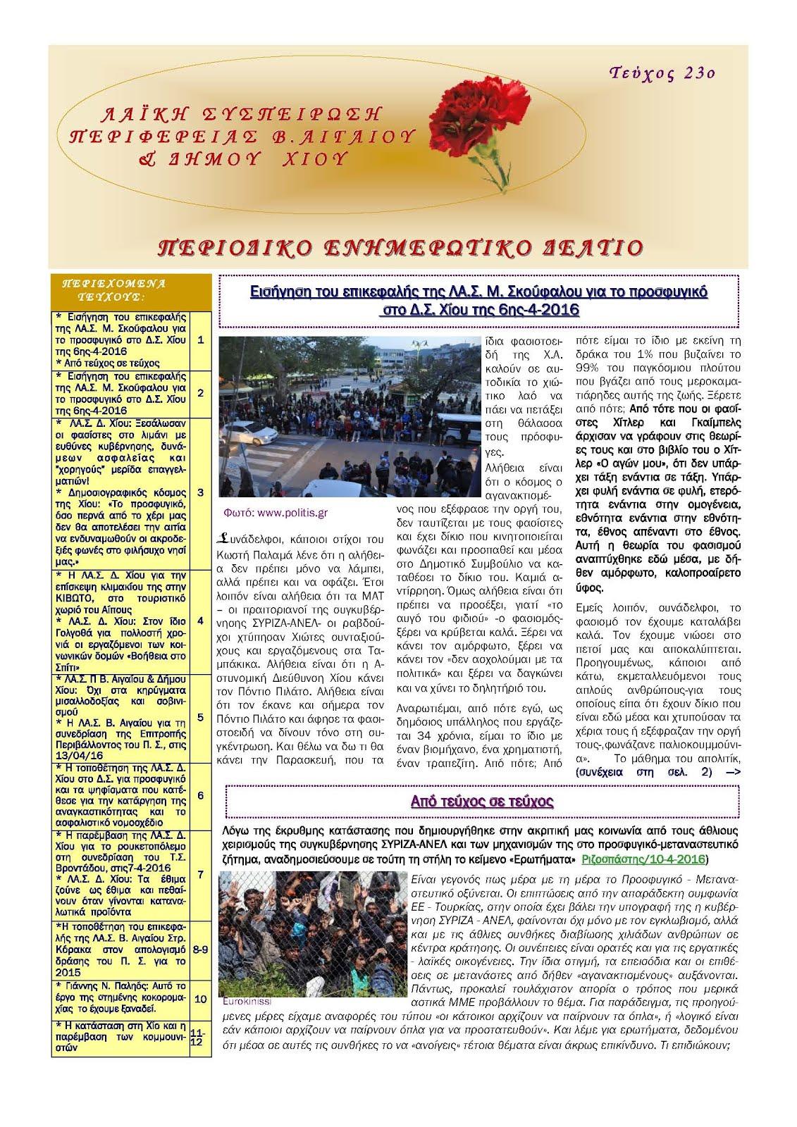 Ενημερωτικό Δελτίο ΛΑ.Σ. - 23ο τεύχος