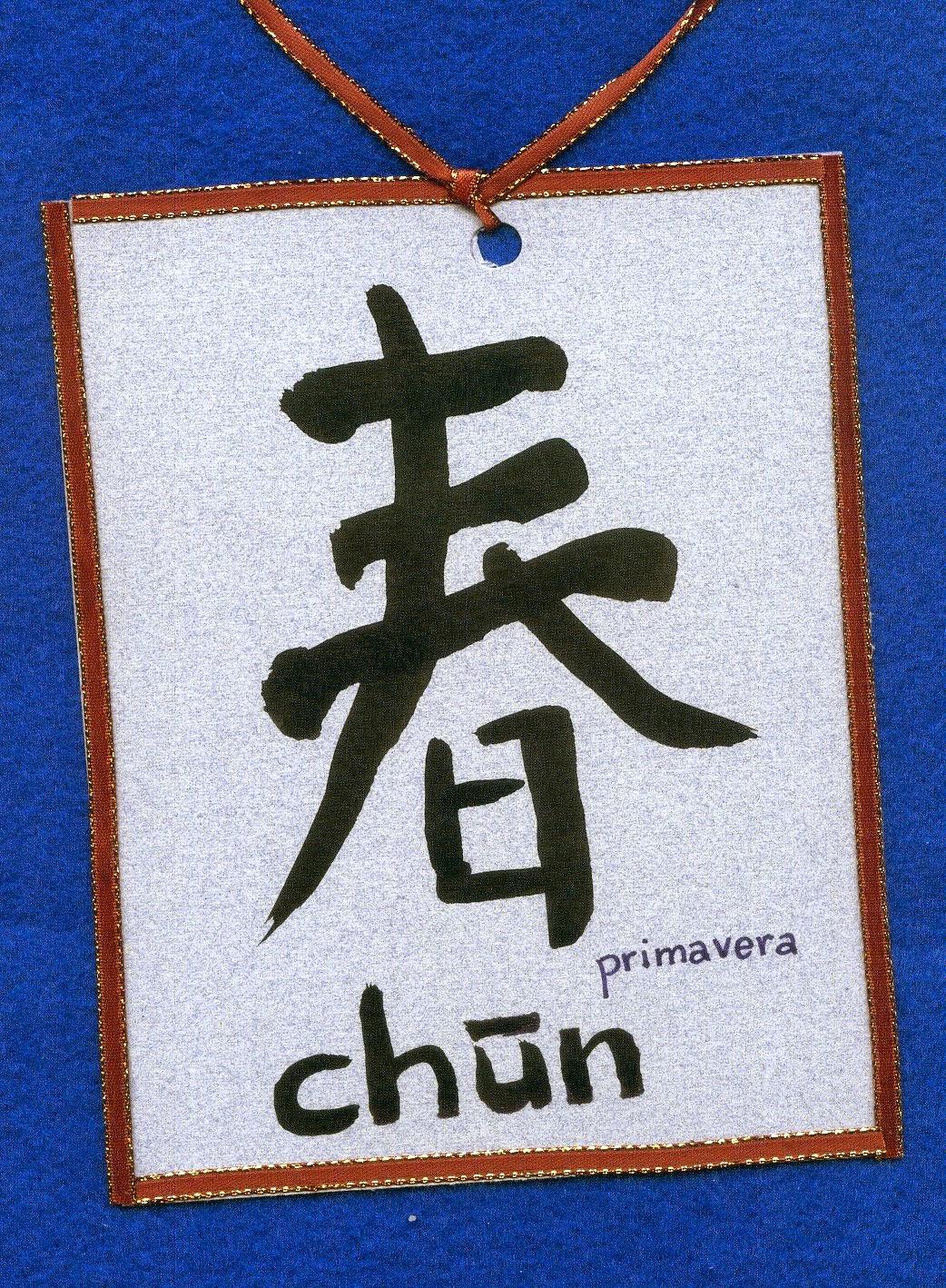 Separador de libros con caligrafía china por: Mónica Arcila