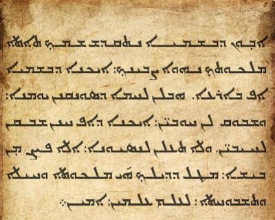 Pai Nosso Oração Original (aramaico) traduzida - textos e videos