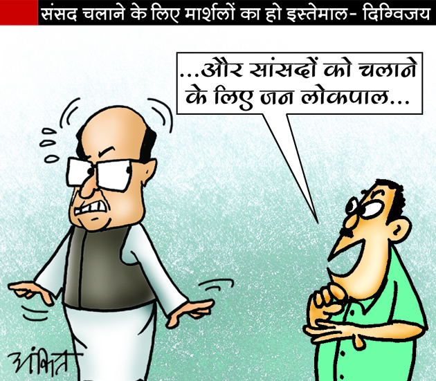 digvijay singh cartoon