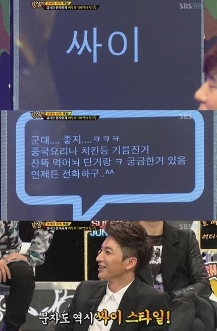Psy Berikan Nasihat Wamil Untuk Leeteuk