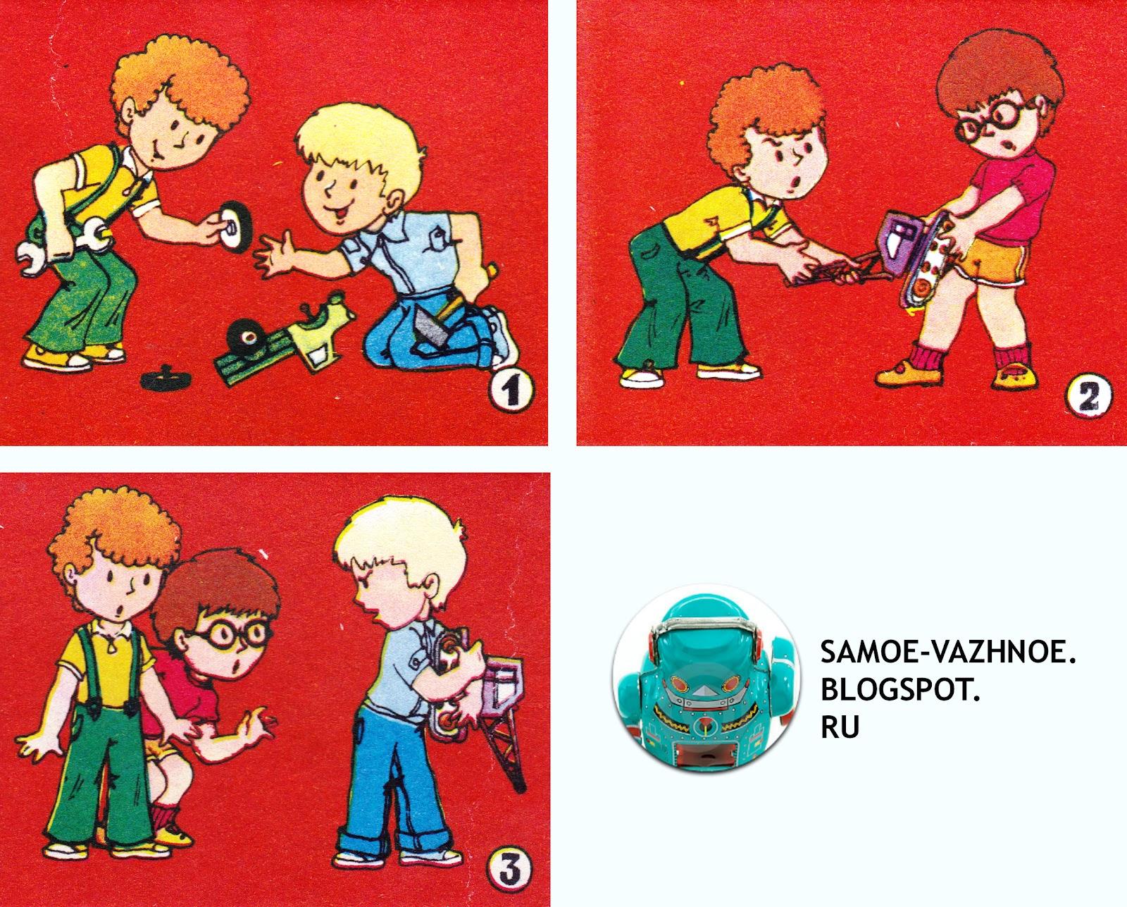 Настольные игры для детей СССР