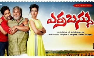 Dasari's Errabus Review Rating vishnu movie