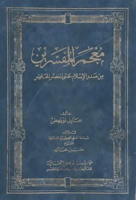 معجم المفسرين من صدر الإسلام وحتى العصر الحاضر - عادل نويهض pdf