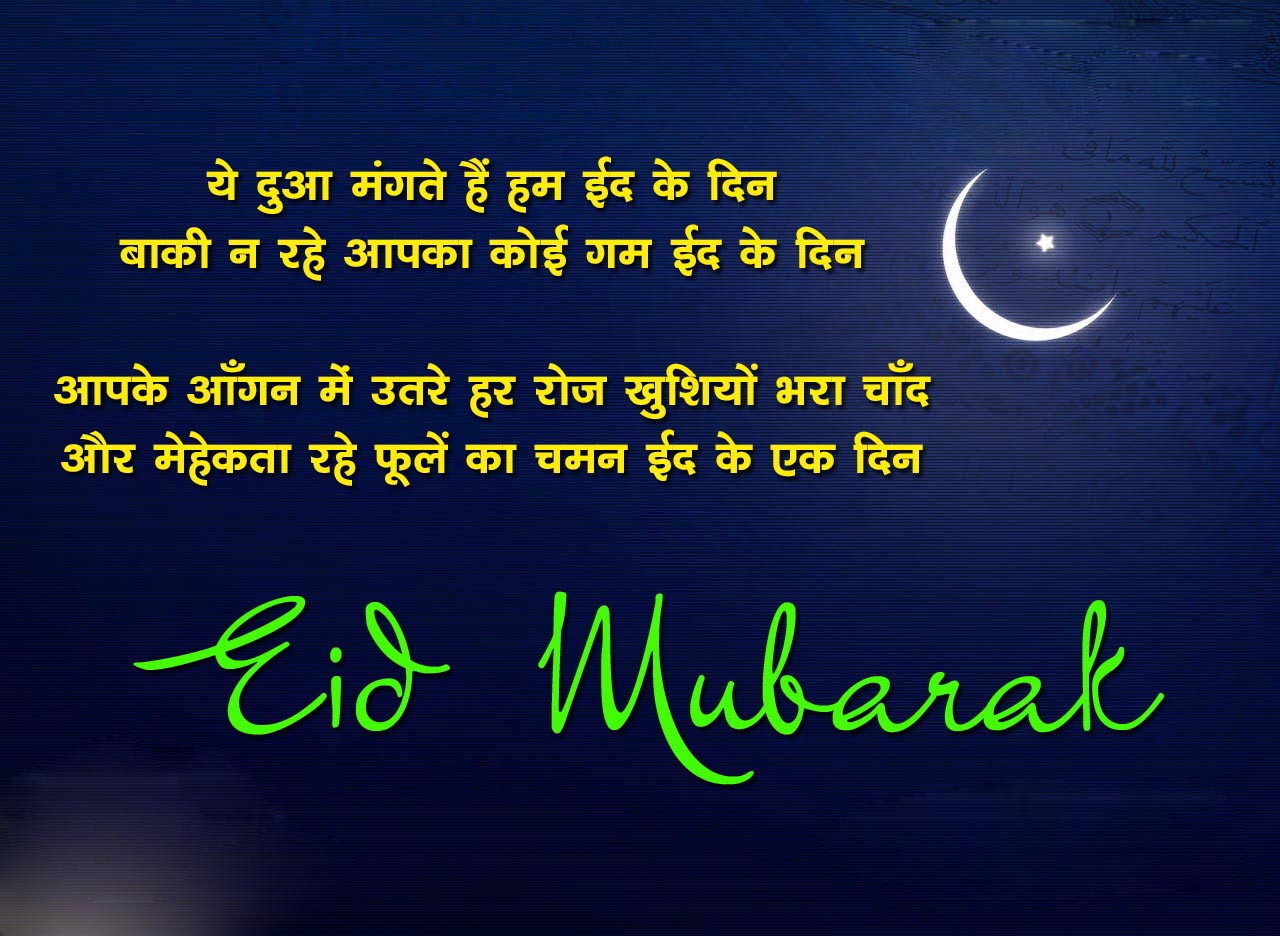 Bakra eid mubarak quotations m4hsunfo