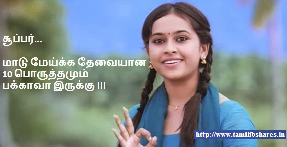 my reaction in tamil facebook comment varutha padatha valibar