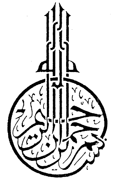 Contoh Kaligrafi Basmalah | Kaligrafi Islam