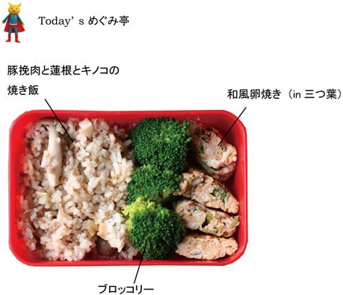 今日の弁当ブログ、お弁当のおかずは、豚ひき肉と蓮根ときのこの焼き飯、ブロッコリー、和風卵焼き三つ葉入り