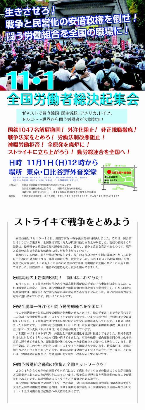 http://www.geocities.jp/dorosien28/2015111.pdf