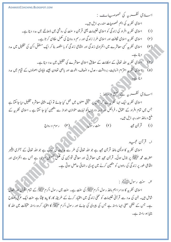 Ideological-Basis-of-Pakistan-Descriptive-Question-Answers-Pakistan-Studies-Urdu-IX