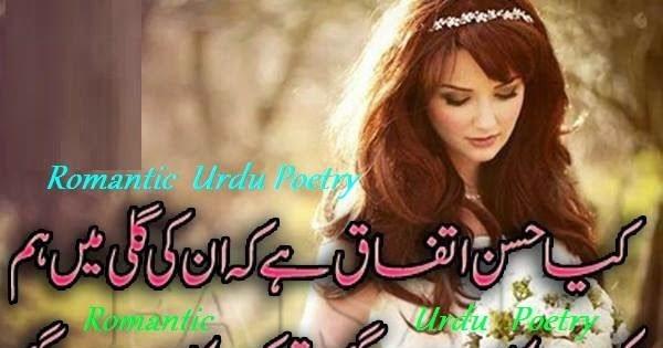 Shayari and Ghazals in Urdu Language