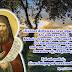 Για να σωθείς, είναι ανάγκη να ταπεινωθείς!Αγίου Σιλουανού