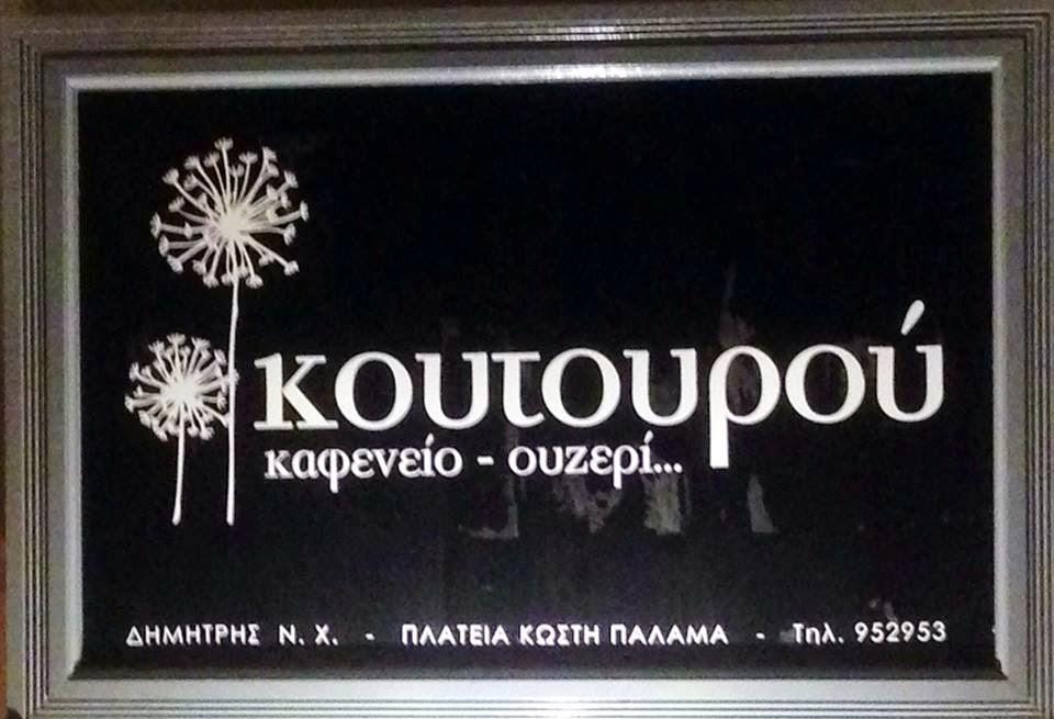 ΚΟΥΤΟΥΡΟΥ