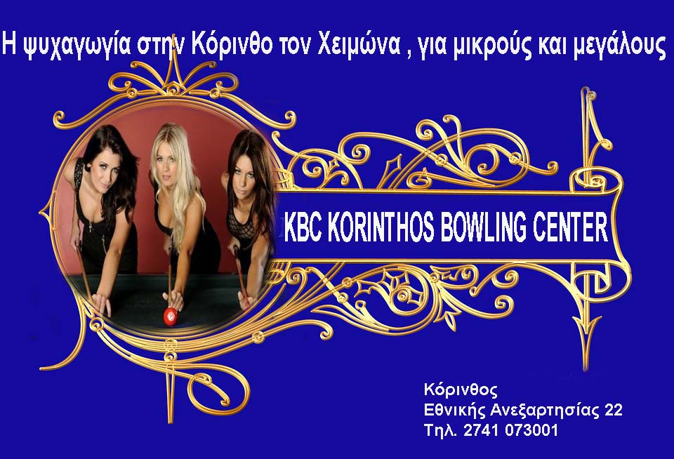 KORINTHOS BOWLING CENTER