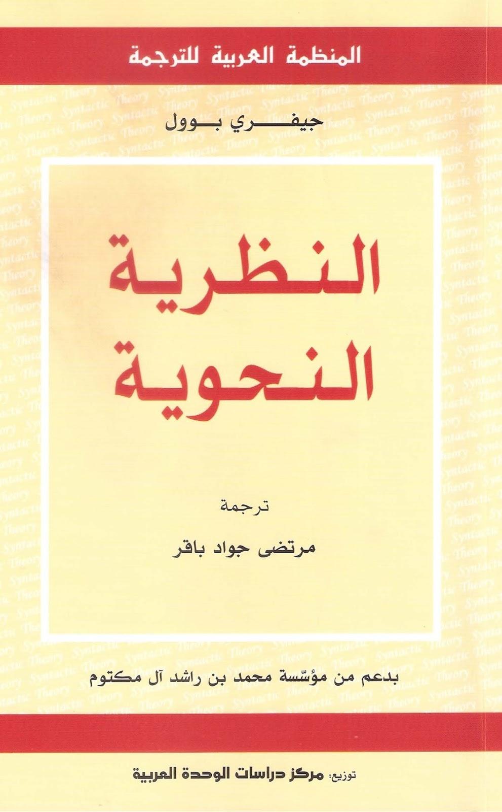 كتاب النظرية النحوية - جيفري بوول pdf