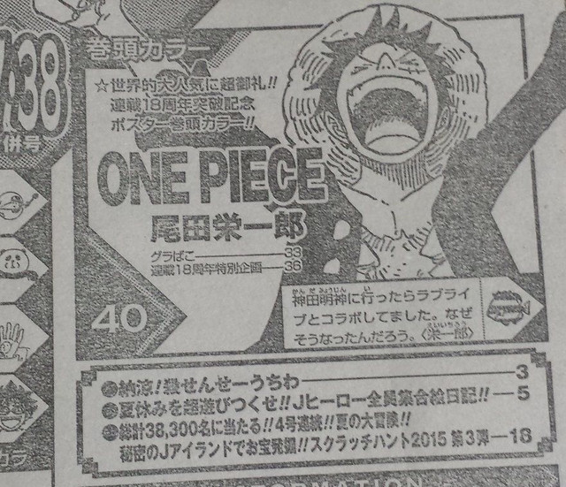konfirmasi One piece