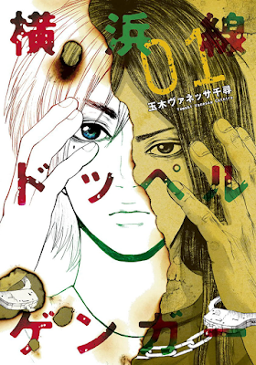 横浜線ドッペルゲンガー 第01巻 [Yokohamasen Doppelganger vol 01] rar free download updated daily