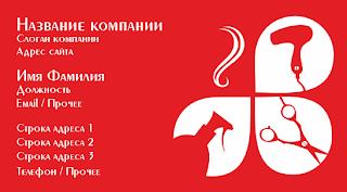 шаблон визитки парикмахера красного цвета