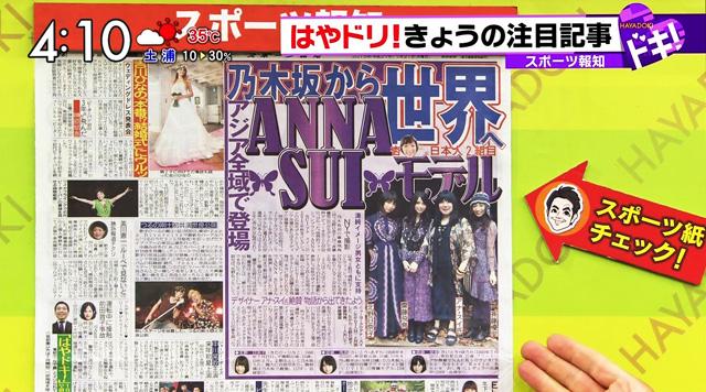 [Resim: nogizaka46-anna-sui-tv.jpg]