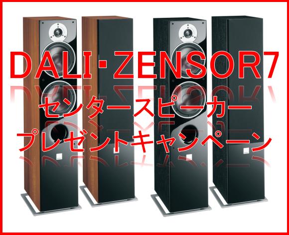 DALI『ZENSOR7』購入者に、センタースピーカー『ZENSOR PICO VOKAL』をプレゼント。