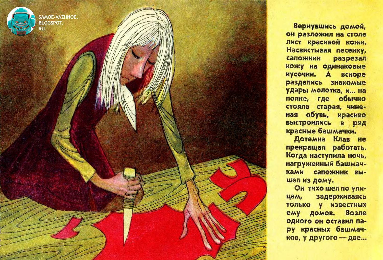Советская книга для детей красная кожа