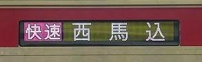 京成電鉄 快速 西馬込行き2 京急1000形側面