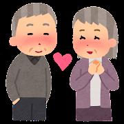 恋愛のイラスト(お年寄り)