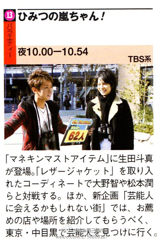 [Tv Show] Himitsu no Arashi cambia de dinámica 68b7a68bgw1dnl8g0cbquj