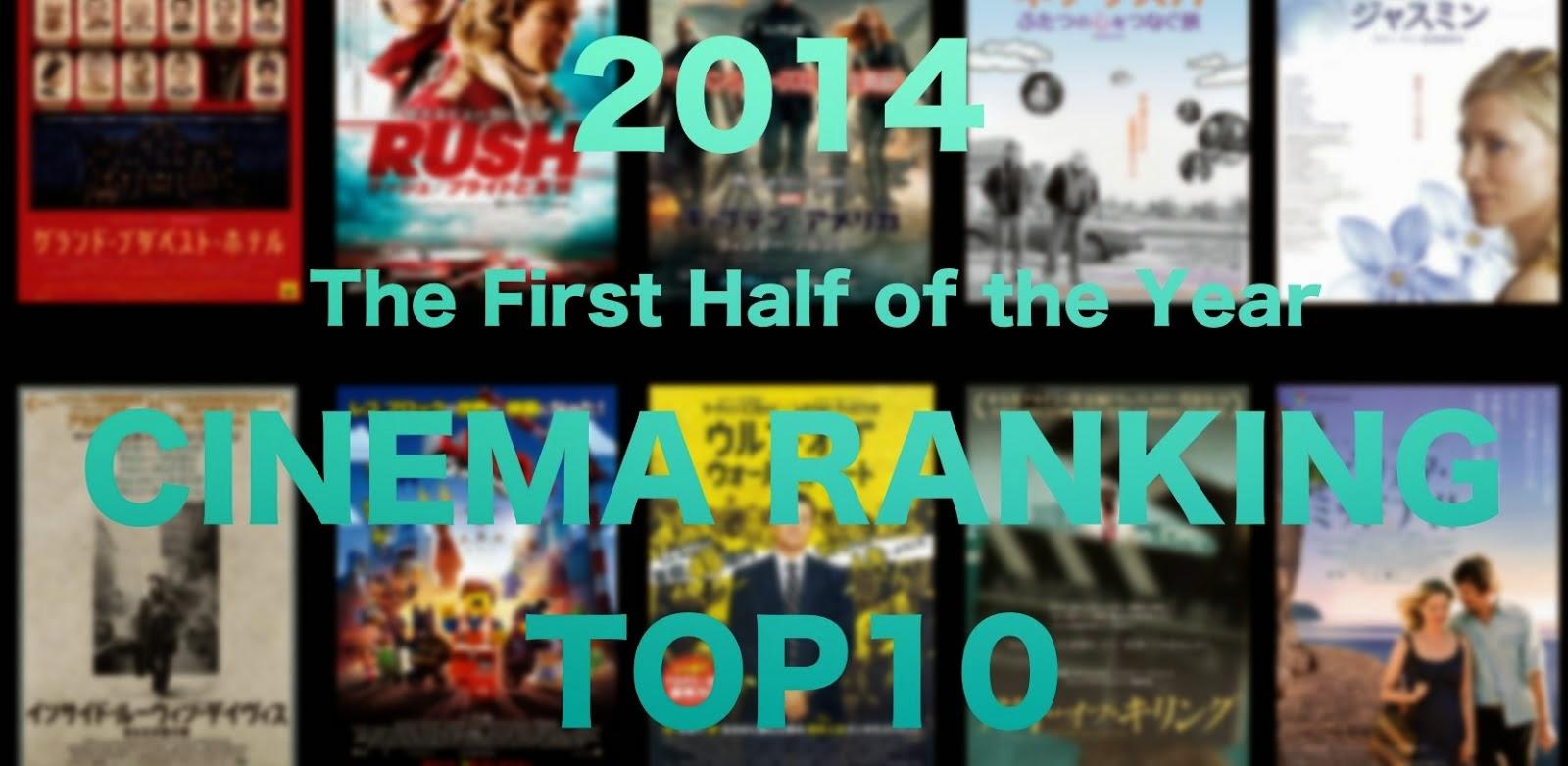 2014年上半期新作映画トップ10