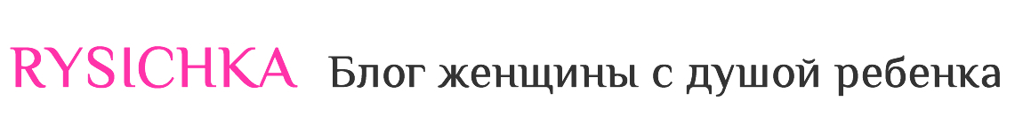 Rysichka