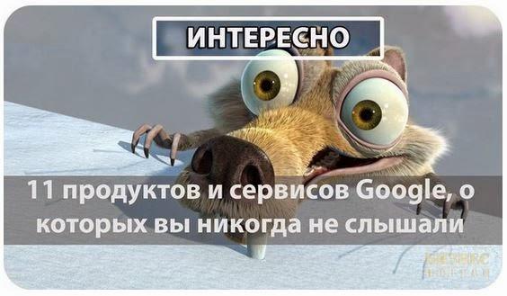 http://inforecrut.ru/raznye-stati/neizvestnye-servisy-google.html