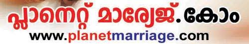 വിവാഹം Free Kerala Matrimony Intimate Anugraha Marriage vivahaporutham Papajathakam Sudhajathakam
