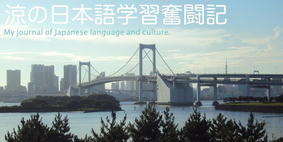 涼の日本語学習奮闘記