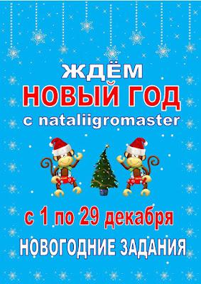 ЖДЁМ НОВЫЙ 2016 год с nataliigromaster