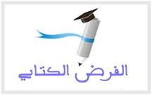 نموذج امتحان في مادة اللغة العربية بالإعدادي