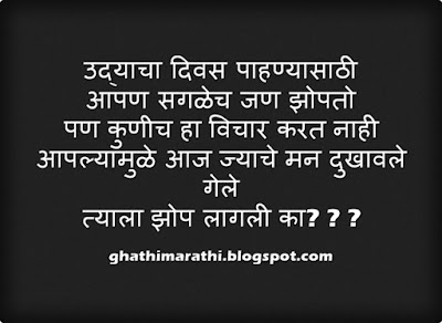 Marathi Good Night SMS