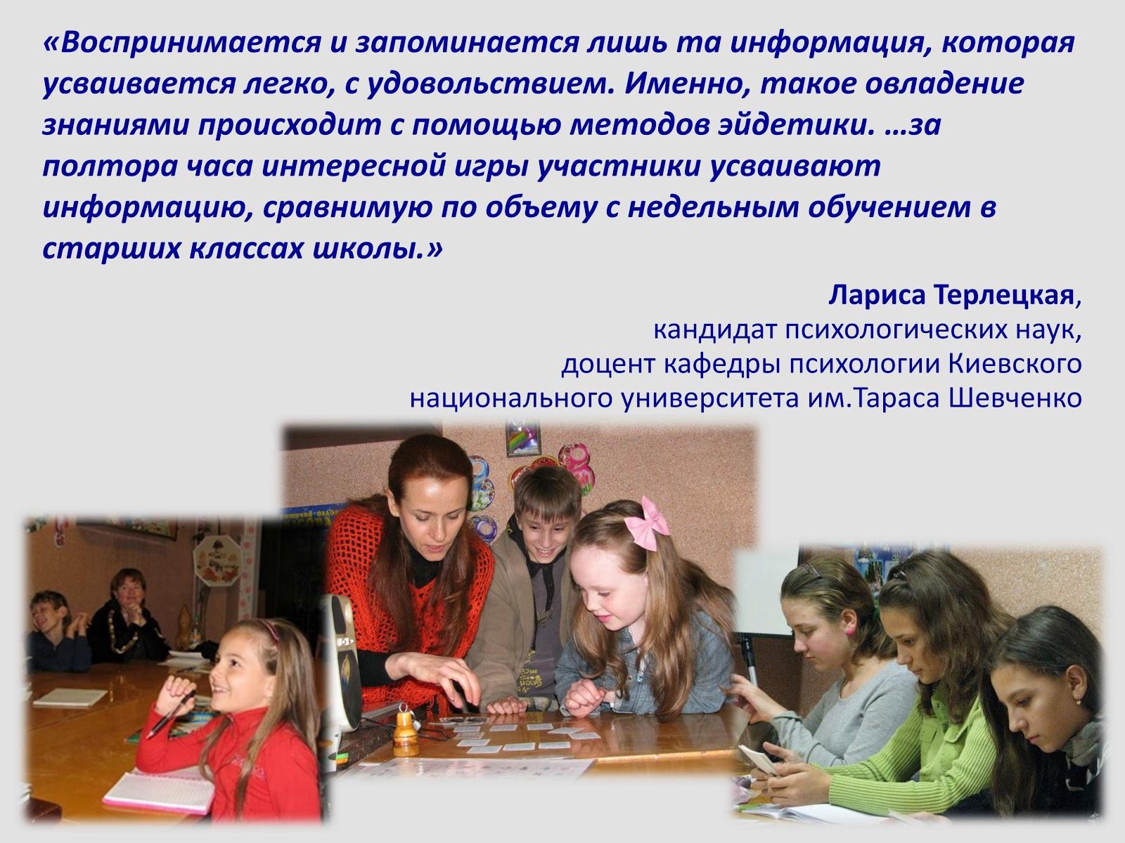 Упражнения эйдетики для детей: игры и занятия на развитие образной памяти