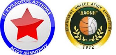 Προκρίθηκαν στην β΄ φάση του κυπέλλου ανδρών Αστέρας Αγ. Δημ. και Δάφνη Αγ. Δημ.
