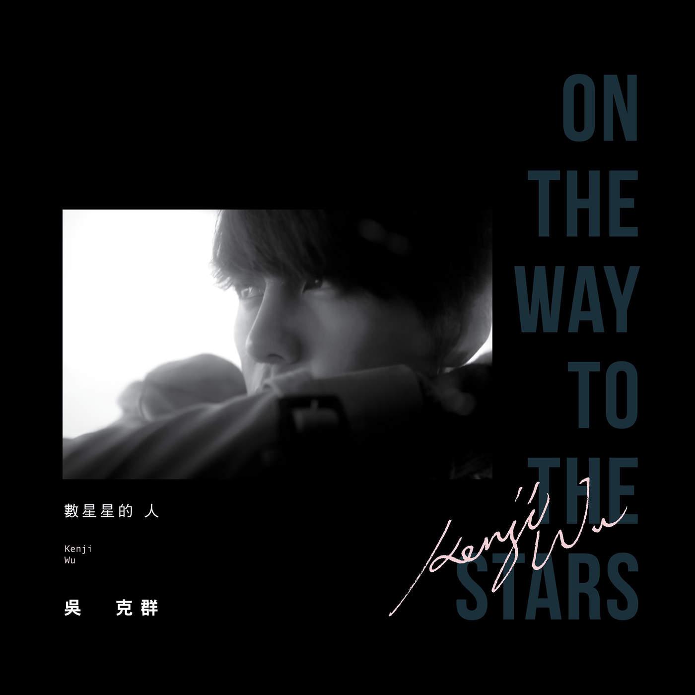 數星星的人 / On The Way To The Stars -  吳克群 Kenji Wu