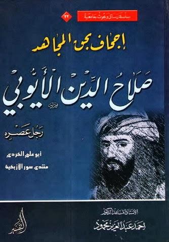 إجحاف بحق المجاهد صلاح الدين - أحمد محمود pdf