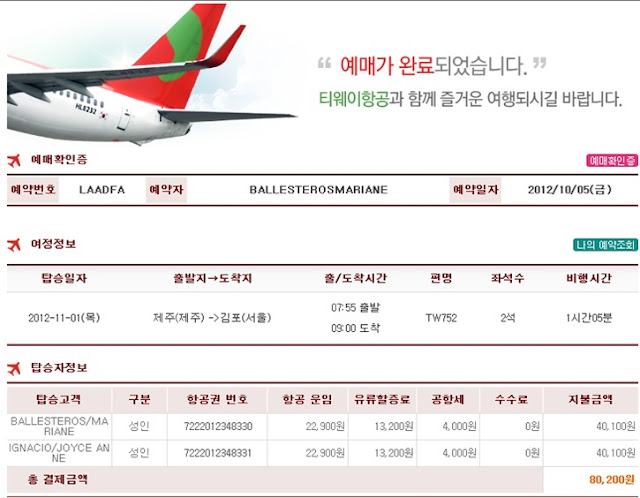tway air itinerary
